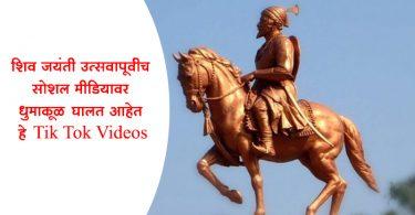 Shiv Jayanti 2020 Status